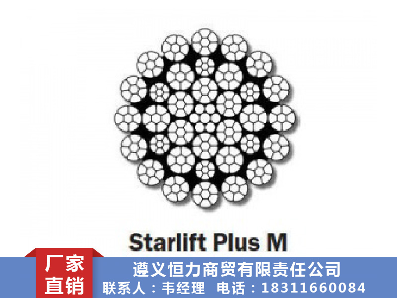 Starlift Plus M